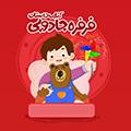 کتاب فرفره جادویی من! محمد طاها