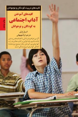 کلیدهای آموختن آداب اجتماعی به کودکان و نوجوانان