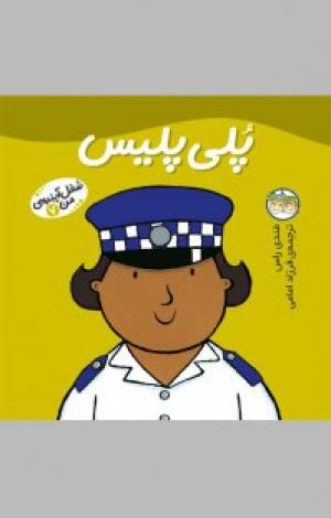 کتاب پلی پلیس