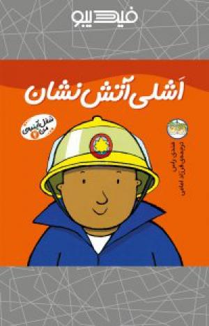 کتاب اشلی آتشنشان