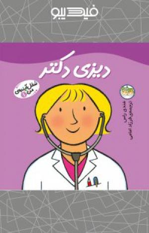کتاب دیزی دکتر