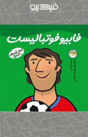 کتاب فابیو فوتبالیست