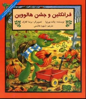 فرانکلین و جشن هالووین
