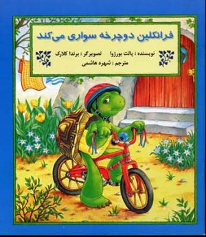 فرانکلین دوچرخه سواری می کند