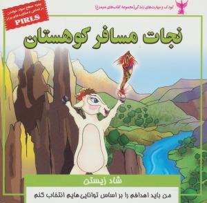 نجات مسافر کوهستان ، شاد زیستن