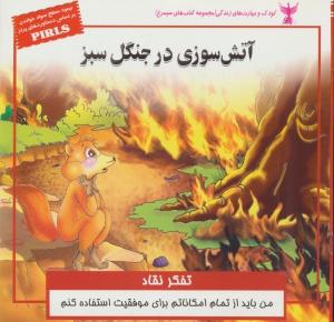 آتش سوزی در جنگل سبز ، تفکر نقاد