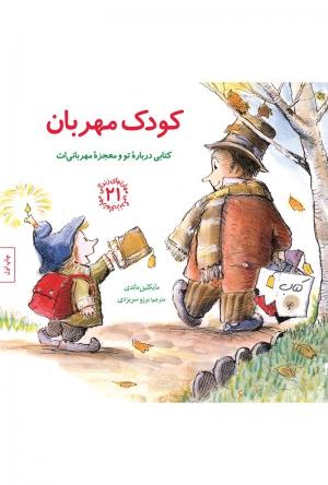 کودک مهربان؛ کتابی دربارهی تو و معجزهی مهربانیات
