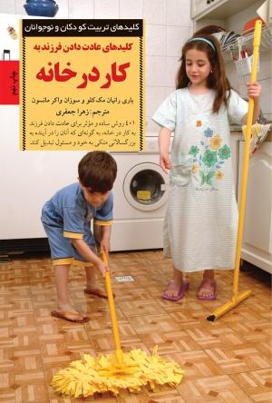 کلیدهای عادتدادن فرزند به کار در خانه