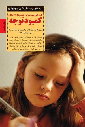 کلیدهای پرورش کودکان مبتلا به اختلال کمبود توجه