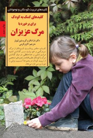 کلیدهای کمک به کودک برای برخورد با مرگ عزیزان