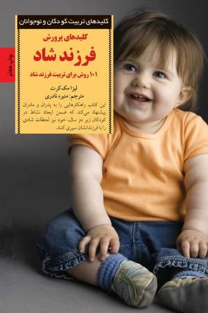کلیدهای پرورش فرزند شاد