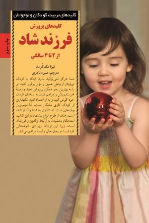 کلیدهای پرورش فرزند شاد از ۲ تا ۴ سالگی