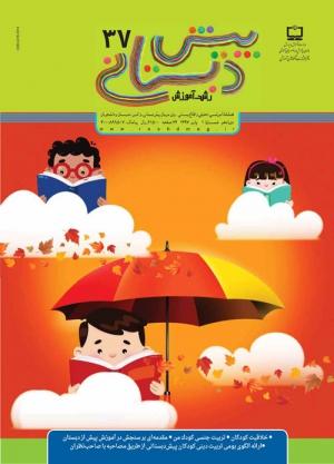 فصلنامه رشد آموزش پیش دبستانی شماره 37