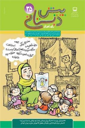 فصلنامه رشد آموزش پیش دبستانی شماره 35