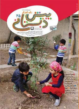 فصلنامه رشد آموزش پیش دبستانی شماره 25