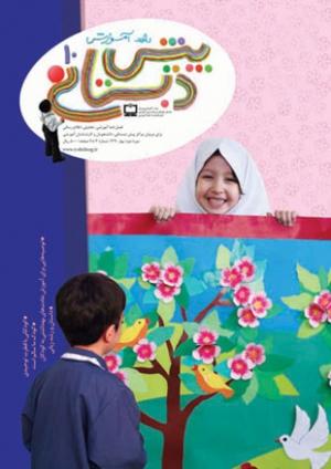 فصلنامه رشد آموزش پیش دبستانی