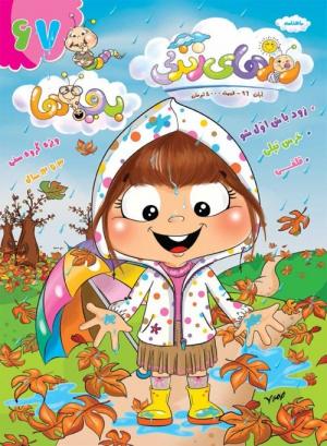 مجله روزهای زندگی بچه ها شماره 67