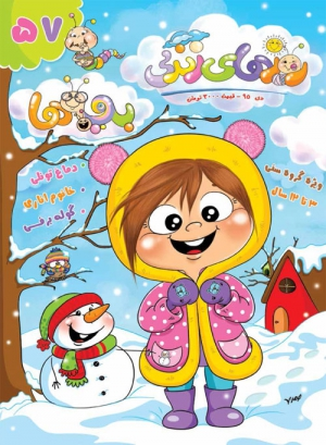 مجله روزهای زندگی بچه ها شماره 57