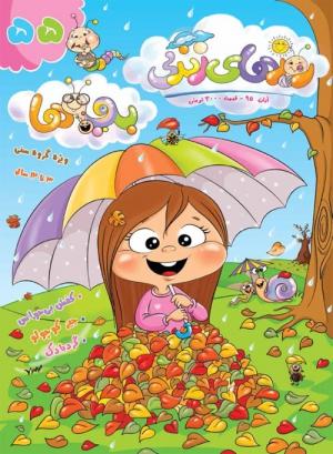 مجله روزهای زندگی بچه ها شماره 55