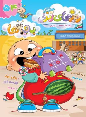 مجله روزهای زندگی بچه ها شماره 54
