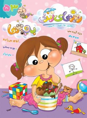 مجله روزهای زندگی بچه ها