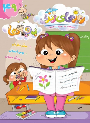 مجله روزهای زندگی بچه ها شماره 49
