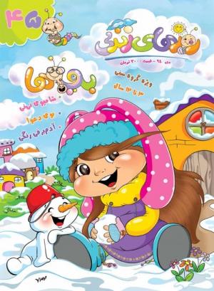 مجله روزهای زندگی بچه ها شماره 45