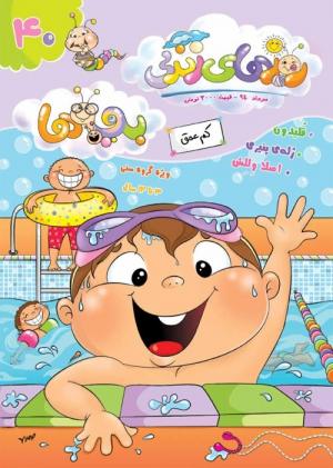 مجله روزهای زندگی بچه ها شماره 40