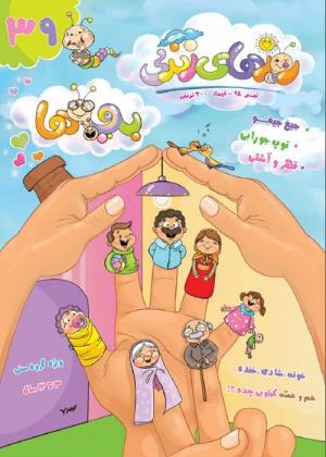 مجله روزهای زندگی بچه ها شماره 39