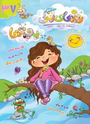 مجله روزهای زندگی بچه ها شماره 37