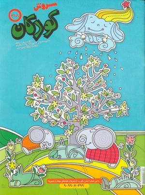 ماهنامه سروش کودکان شماره 318