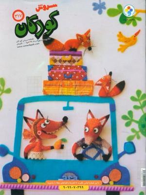 ماهنامه سروش کودکان شماره 317