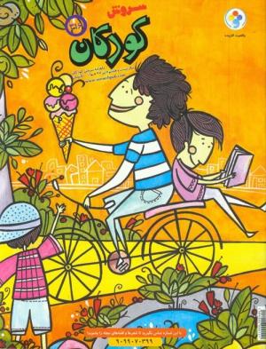 ماهنامه سروش کودکان شماره 316