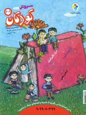ماهنامه سروش کودکان شماره 309