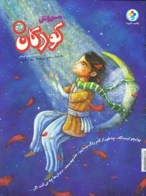 ماهنامه سروش کودکان شماره 304