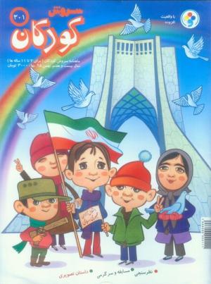 ماهنامه سروش کودکان شماره 301