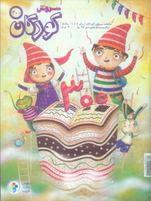 ماهنامه سروش کودکان شماره 300