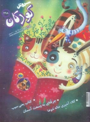 ماهنامه سروش کودکان شماره 298