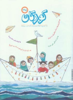 ماهنامه سروش کودکان شماره 295