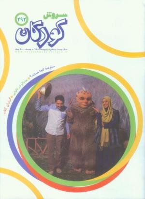 ماهنامه سروش کودکان شماره 292