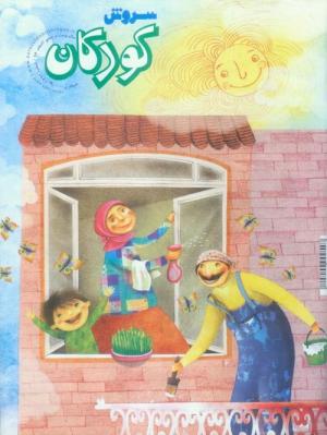 ماهنامه سروش کودکان شماره 291