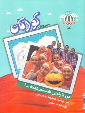 ماهنامه سروش کودکان شماره 289