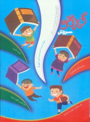 ماهنامه سروش کودکان شماره 287