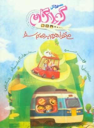 ماهنامه سروش کودکان شماره 283