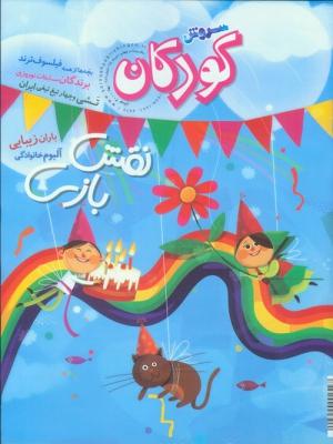 ماهنامه سروش کودکان شماره 282