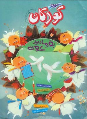 ماهنامه سروش کودکان شماره 277