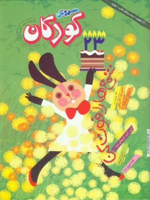 ماهنامه سروش کودکان شماره 273