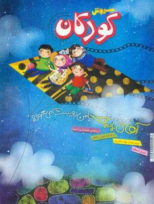 ماهنامه سروش کودکان شماره 272