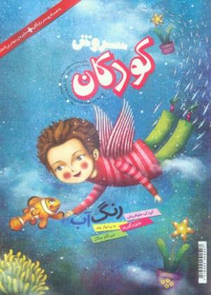 ماهنامه سروش کودکان شماره 267