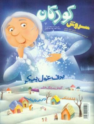 ماهنامه سروش کودکان شماره 253